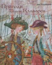 Пригоди на острові Клаварен - фото обкладинки книги