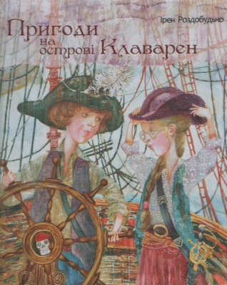 Книга Пригоди на острові Клаварен