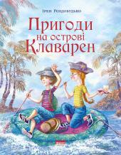 Пригоди на островi Клаварен - фото обкладинки книги