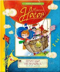 Пригоди Незнайка та його друзів - фото книги