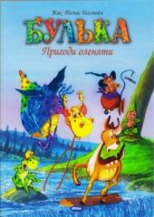Книга Пригоди оленяти