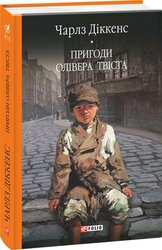 Пригоди Олівера Твіста - фото обкладинки книги