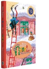 Пригоди Пеппі Довгапанчохи - фото обкладинки книги