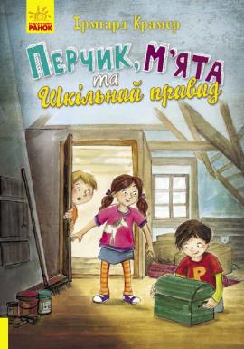 Пригоди Перчиковського: Перчик, М'ята та шкільний привид - фото книги