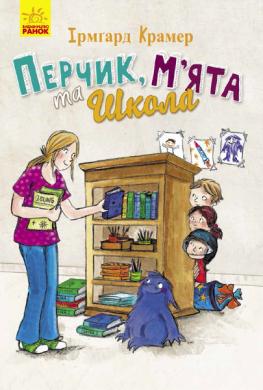 Пригоди Перчиковського: Перчик, М'ята та Школа - фото книги