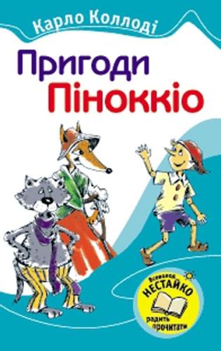Книга Пригоди Піннокіо