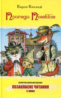 Пригоди Пінокіо - фото книги