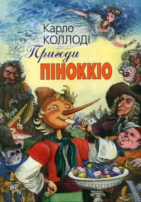 Книга Пригоди Піноккіо