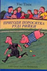 Пригоди поросятка Руді Рийки - фото обкладинки книги