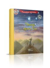 Пригоди пусяки Сані - фото обкладинки книги