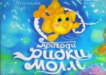 Пригоди рибки Моллі