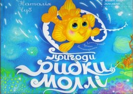 Пригоди рибки Моллі - фото книги