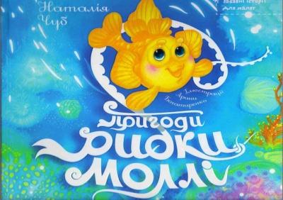 Книга Пригоди рибки Моллі