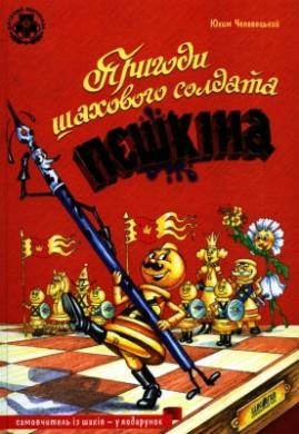 Пригоди шахового солдата Пєшкіна. Посібник «Твоя шахова абетка» - фото книги