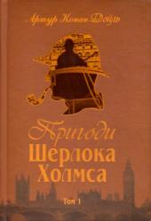 Пригоди Шерлока Холмса Том 1 - фото обкладинки книги
