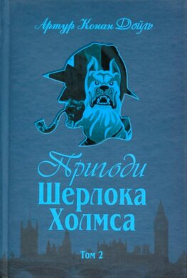 Пригоди Шерлока Холмса Том 2 - фото книги