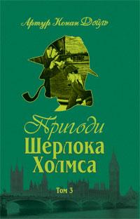 Пригоди Шерлока Холмса Том 3 - фото книги