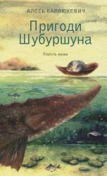 Пригоди Шубуршуна - фото обкладинки книги