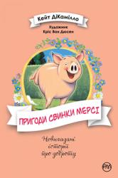 Пригоди свинки Мерсі - фото обкладинки книги