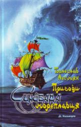 Пригоди Синдбада Мореплавця - фото обкладинки книги