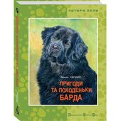 Пригоди та походеньки Барда - фото обкладинки книги