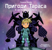 Пригоди Тараса в далекому космосі - фото обкладинки книги