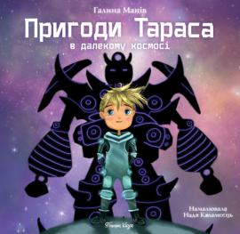 Пригоди Тараса в далекому космосі - фото книги