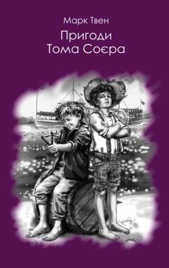 Пригоди Тома Соєра - фото книги
