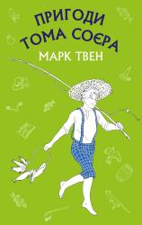 Пригоди Тома Соєра - фото обкладинки книги