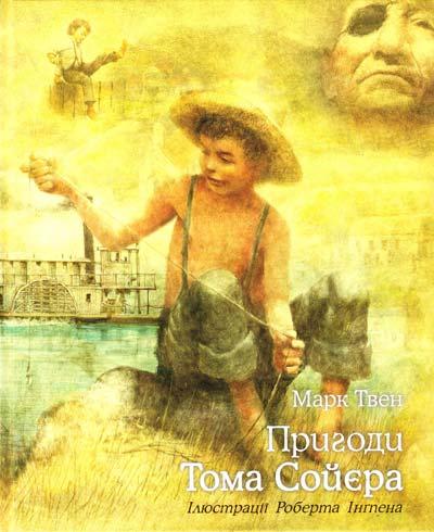 Книга Пригоди Тома Сойєра