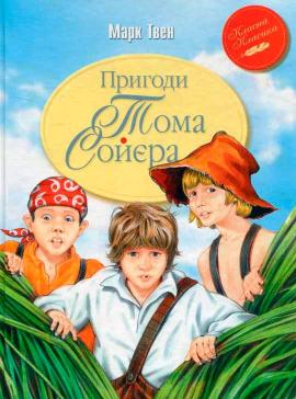Пригоди Тома Сойера - фото книги