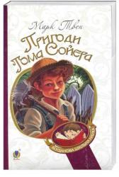 Пригоди Тома Сойєра - фото обкладинки книги