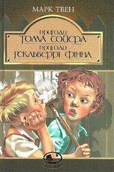 Пригоди Тома Сойєра. Пригоди Гекльберрі Фінна - фото обкладинки книги