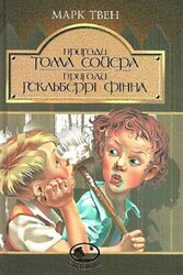 """Пригоди Тома Сойєра. Пригоди Гекльберрі Фінна. Серія """"Світовид"""" - фото обкладинки книги"""