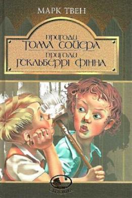 """Пригоди Тома Сойєра. Пригоди Гекльберрі Фінна. Серія """"Світовид"""" - фото книги"""