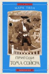"""Пригоди Тома Сойєра. Серія """"Книги, які здодали час"""" - фото обкладинки книги"""