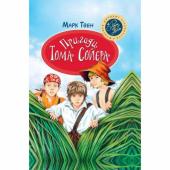 """Пригоди Тома Сойєра. Серія """"Шедеври дитячої літератури"""" - фото обкладинки книги"""