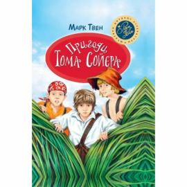 """Пригоди Тома Сойєра. Серія """"Шедеври дитячої літератури"""" - фото книги"""