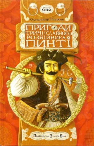 Книга Пригоди тричі славного розбійника Пинті