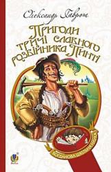 Пригоди тричі славного розбійника Пинті - фото обкладинки книги