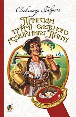 Пригоди тричі славного розбійника Пинті - фото книги