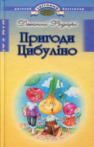 Книга Пригоди Цибуліно