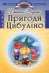 Пригоди Цибуліно: Повість-казка - фото обкладинки книги