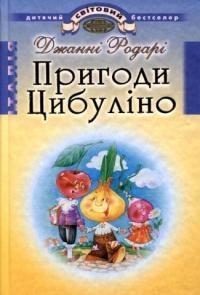 Пригоди Цибуліно: Повість-казка - фото книги