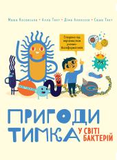 Пригоди Тимка у світі бактерій - фото обкладинки книги