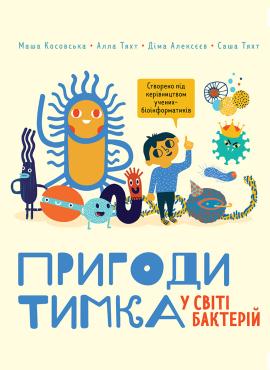 Пригоди Тимка у світі бактерій - фото книги