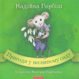 Пригоди у весняному саду - фото книги