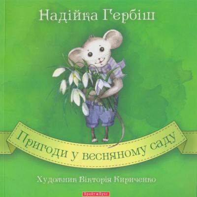 Книга Пригоди у весняному саду