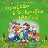 Пригоди в Бобровій заплаві - фото обкладинки книги