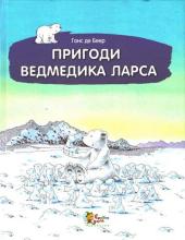 Пригоди ведмедика Ларса - фото обкладинки книги